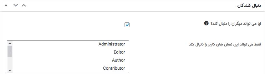 تنظیمات نقش کاربر با افزونه دنبال کنندگان کاربران آلتیمیت ممبر