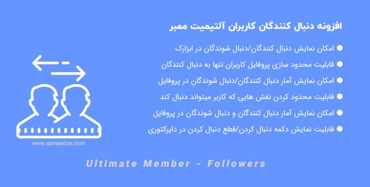 افزونه دنبال کنندگان کاربران آلتیمیت ممبر | Ultimate Member – Followers