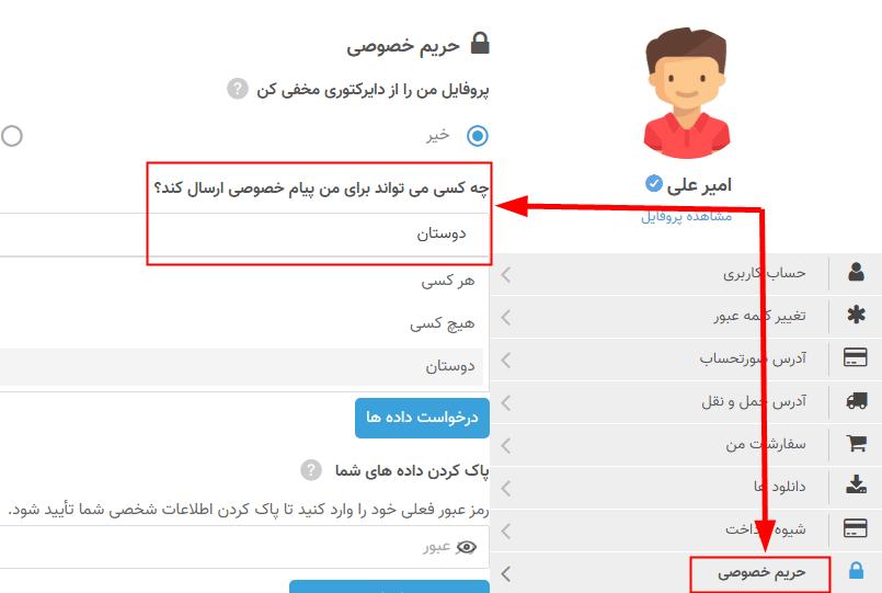 تنظیمات اعلان درخواست های دوستی توسط کاربر در افزونه Ultimate Member – Friends