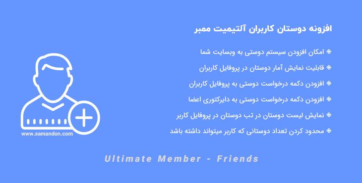 افزونه دوستان کاربران آلتیمیت ممبر | Ultimate Member – Friends