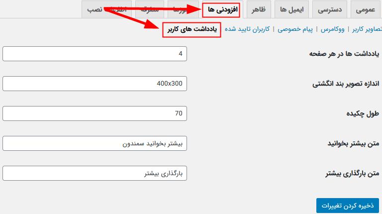 تنظیمات عمومی پلاگین Ultimate Member – User Notes