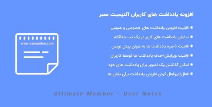 افزونه یادداشت های کاربران آلتیمیت ممبر | Ultimate Member – User Notes