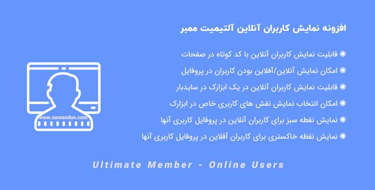 افزونه نمایش کاربران آنلاین آلتیمیت ممبر | Ultimate Member - Online Users