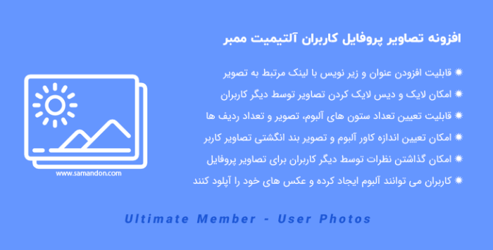 افزونه تصاویر پروفایل کاربران آلتیمیت ممبر | Ultimate Member - User Photos