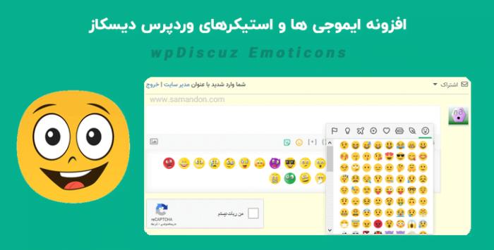 افزونه ایموجی ها و استیکرهای وردپرس دیسکاز   wpDiscuz Emoticons