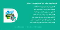 افزونه آپلودر رسانه برای نظرات وردپرس دیسکاز | wpDiscuz - Media Uploader