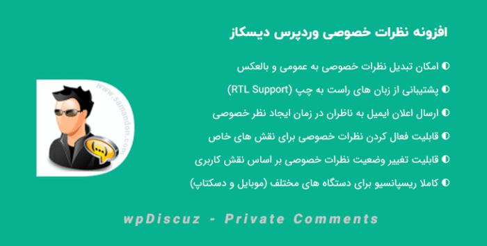 افزونه نظرات خصوصی وردپرس دیسکاز   wpDiscuz - Private Comments