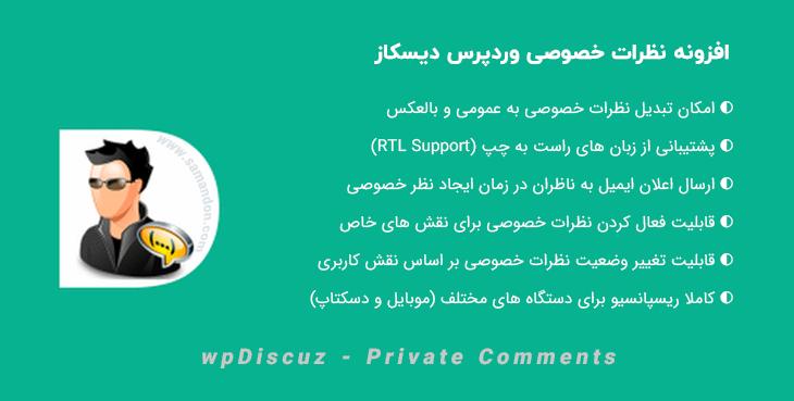 افزونه نظرات خصوصی وردپرس دیسکاز | wpDiscuz - Private Comments