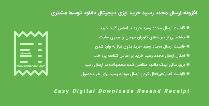 افزونه ارسال مجدد رسید خرید ایزی دیجیتال دانلود | EDD Resend Receipt