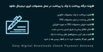 افزونه درگاه پرداخت چک یا پرداخت در محل   EDD Check Payment Gateway