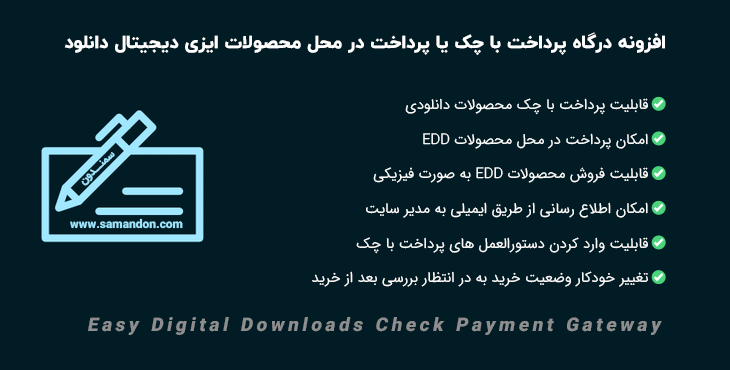 افزونه درگاه پرداخت چک یا پرداخت در محل | EDD Check Payment Gateway