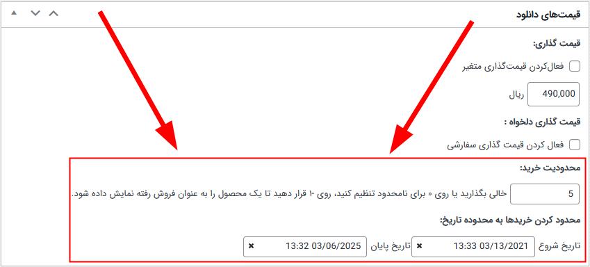 تنظیمات محدودیت دانلود توسطEasy Digital Downloads Purchase Limit