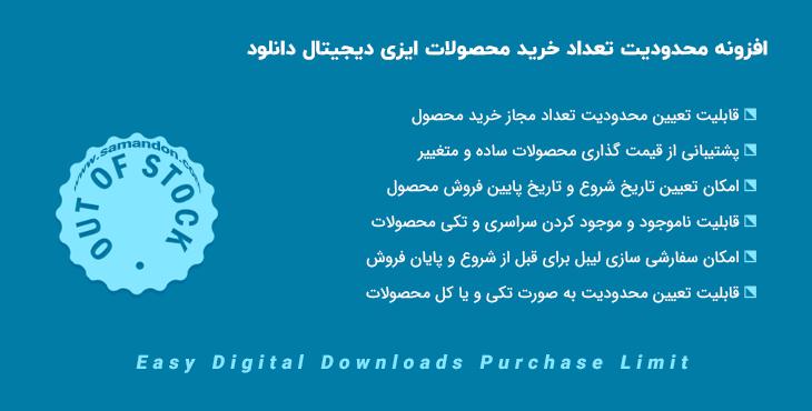 افزونه محدودیت خرید محصولات دانلودی | EDD Purchase Limit