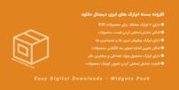 افزونه بسته ابزارک های ایزی دیجتال دانلود   EDD Widgets Pack