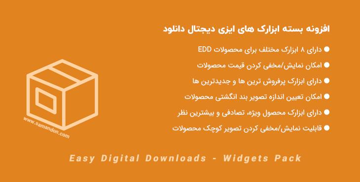 افزونه بسته ابزارک های ایزی دیجتال دانلود | EDD Widgets Pack