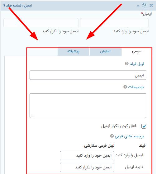 آموزش فارسی و تصویری افزونه Gravity Perks Email Users
