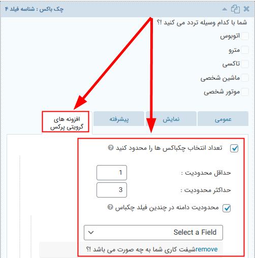 تنظیمات افزونه Gravity Perks Limit - Checkboxes