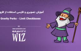 آموزش تصویری و فارسی استفاده از افزونه Gravity Perks Limit Checkboxes