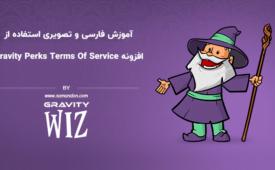 آموزش فارسی و تصویری افزونه Gravity Perks Terms Of Service
