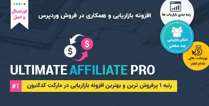 افزونه بازاریابی و همکاری در فروش وردپرس | Ultimate Affiliate Pro