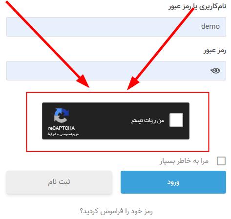 نمایش ریکپچا گوگل در سایت با افزونه Ultimate Member - Google reCAPTCHA