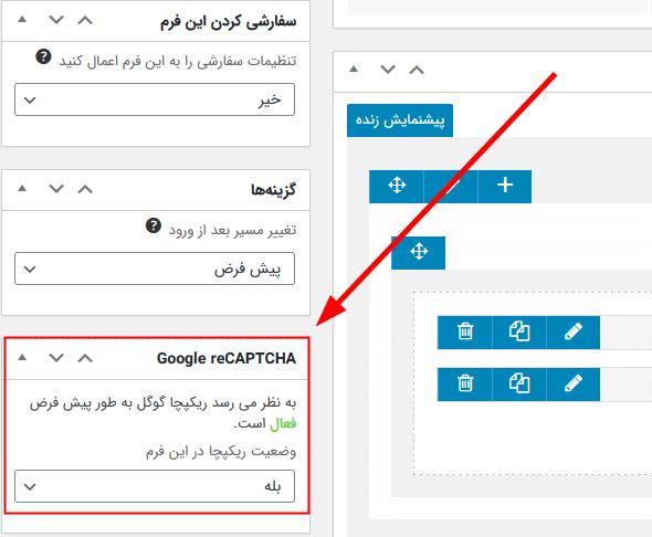 فعال/غیرفعال کردن ریکپچا گوگل در فرم های آلتیمیت ممبر با Ultimate Member - Google reCAPTCHA
