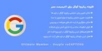 افزونه ریکپچا گوگل آلتیمیمت ممبر   Ultimate Member - Google reCAPTCHA