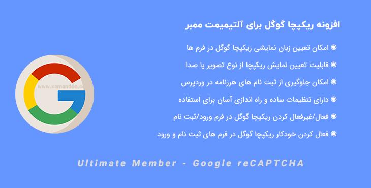 افزونه ریکپچا گوگل آلتیمیمت ممبر | Ultimate Member - Google reCAPTCHA