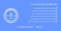 افزونه اطلاع رسانی کاربران آلتیمیت ممبر   Ultimate Member Notice