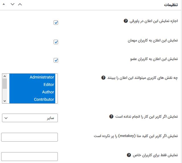 تنظیمات ساخت اطلاعیه برای کاربران با پلاگین Ultimate Member - Notice