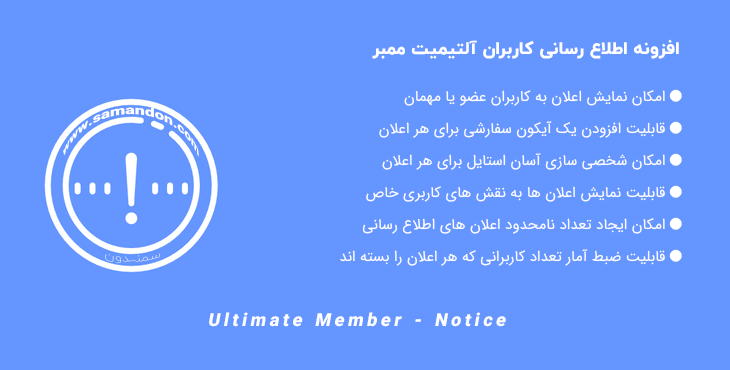 افزونه اطلاع رسانی کاربران آلتیمیت ممبر | Ultimate Member Notice