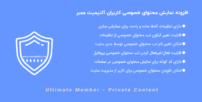 افزونه محتوای خصوصی آلتیمیت ممبر | Ultimate Member - Private Content