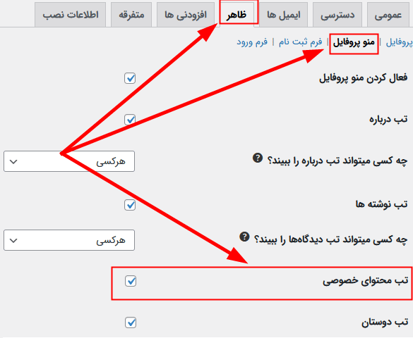 تنظیمات منو پروفایل افزونه Ultimate Member - Private Content