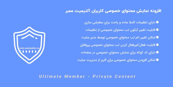 افزونه محتوای خصوصی آلتیمیت ممبر | Ultimate Member - Private Content