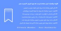 افزونه بوکمارک کاربران آلتیمیت ممبر   Ultimate Member - User Bookmarks