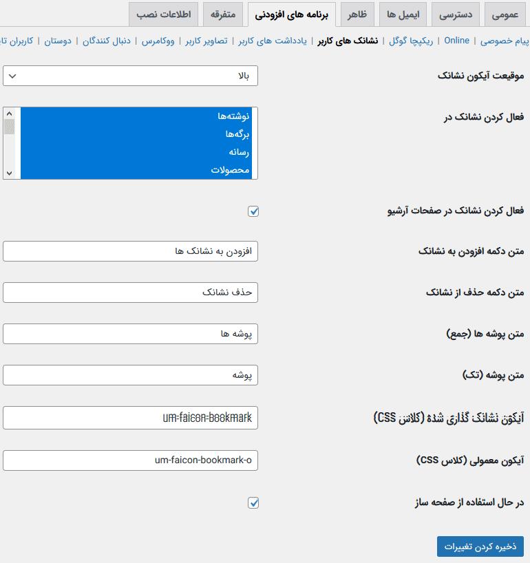 تنظیمات عمومی پلاگین Ultimate Member - User Bookmarks