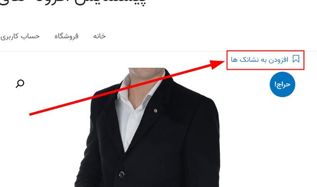 افزودن نشانک ها با پلاگین Ultimate Member - User Bookmarks