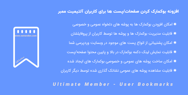 افزونه بوکمارک کاربران آلتیمیت ممبر | Ultimate Member - User Bookmarks