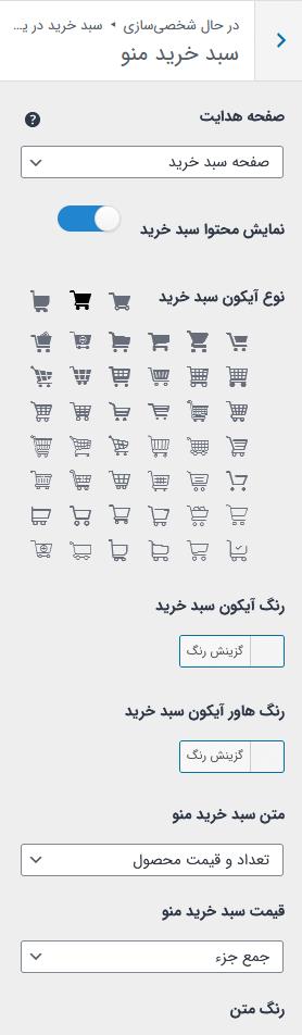 تنظیمات سبد خرید منو افزونه WooCommerce Cart All In One