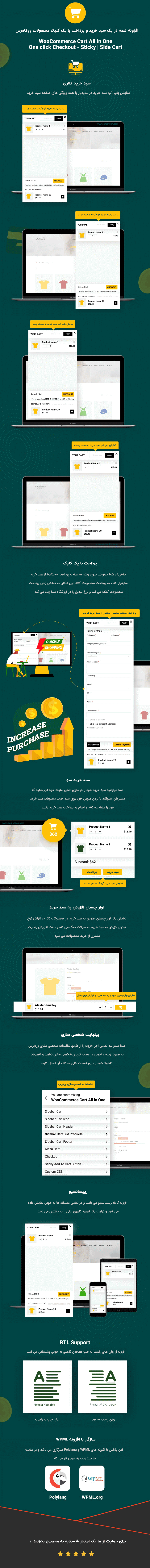 ویژگی های افزونه همه در یک سبد و پرداخت با یک کلیک | WooCommerce Cart All In One