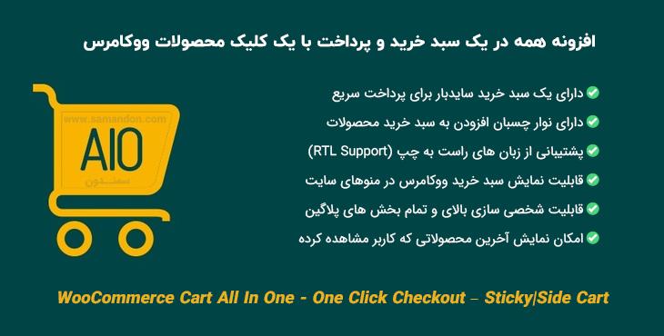 افزونه همه در یک سبد و پرداخت با یک کلیک | WooCommerce Cart All In One