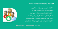افزونه لایک پیشرفته وردپرس دیسکاز | wpDiscuz - Advanced Liking