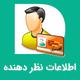 افزونه نمایش اطلاعات نویسنده نظر | wpDiscuz – Comment Author Info