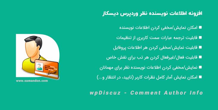افزونه نمایش اطلاعات نویسنده نظر | wpDiscuz - Comment Author Info