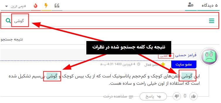 افزونه جستجو در نظرات وردپرس دیسکاز | wpDiscuz Comment Search