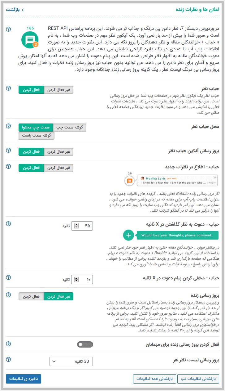 تنظیمات اعلان ها و نظرات زنده در پلاگین وردپرس دیسکاز