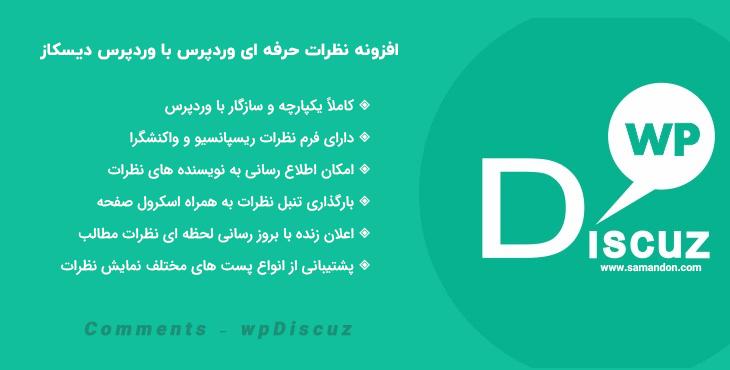 افزونه نظرات حرفه ای وردپرس با وردپرس دیسکاز | WPDiscuz