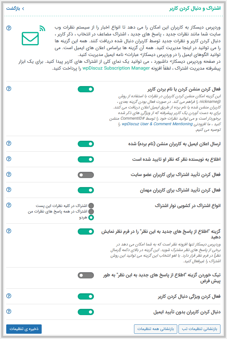 اشتراک و دنبال کردن کاربر در افزونه وردپرس دیسکاز
