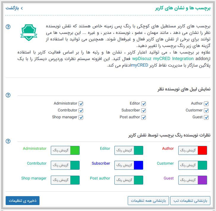 برچسب ها و نشان های کاربر در پلاگین wpDiscuz