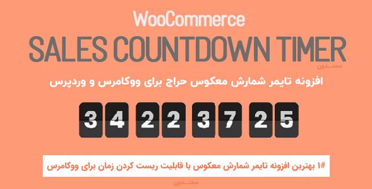 افزونه تایمر شمارش معکوس حراج برای ووکامرس و وردپرس | Sales Countdown Timer